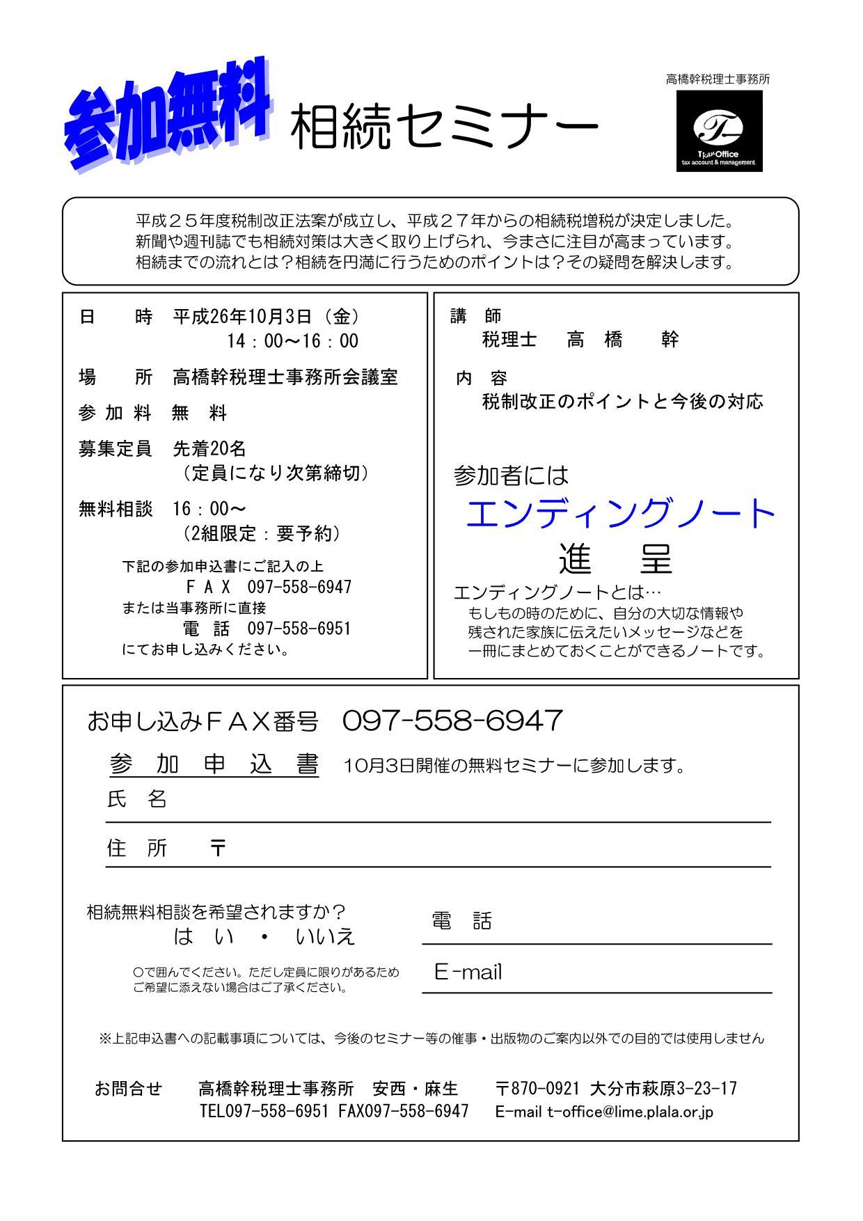 NLH26.09 チラシ_01.jpg