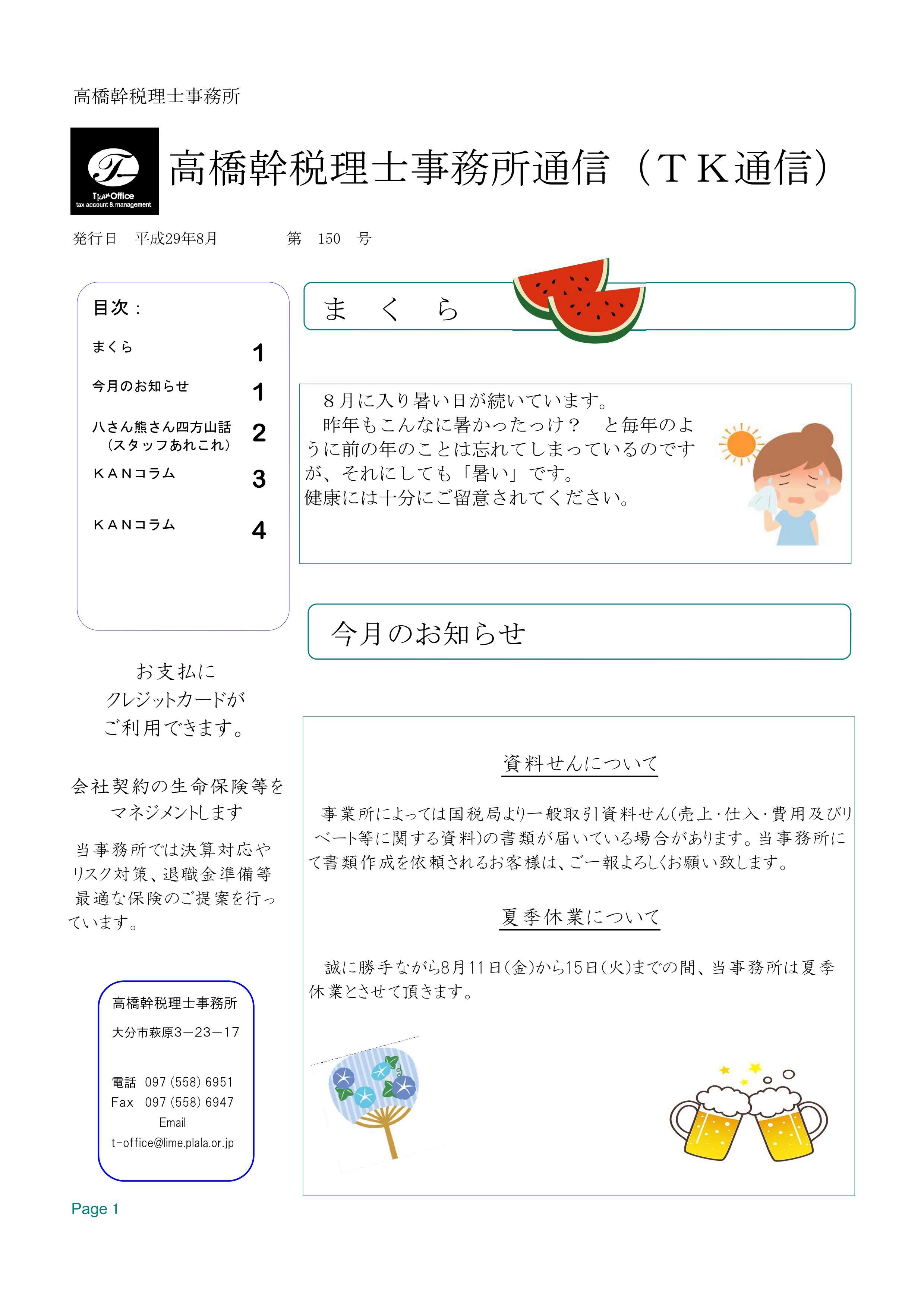 NLH29.08_01.jpg