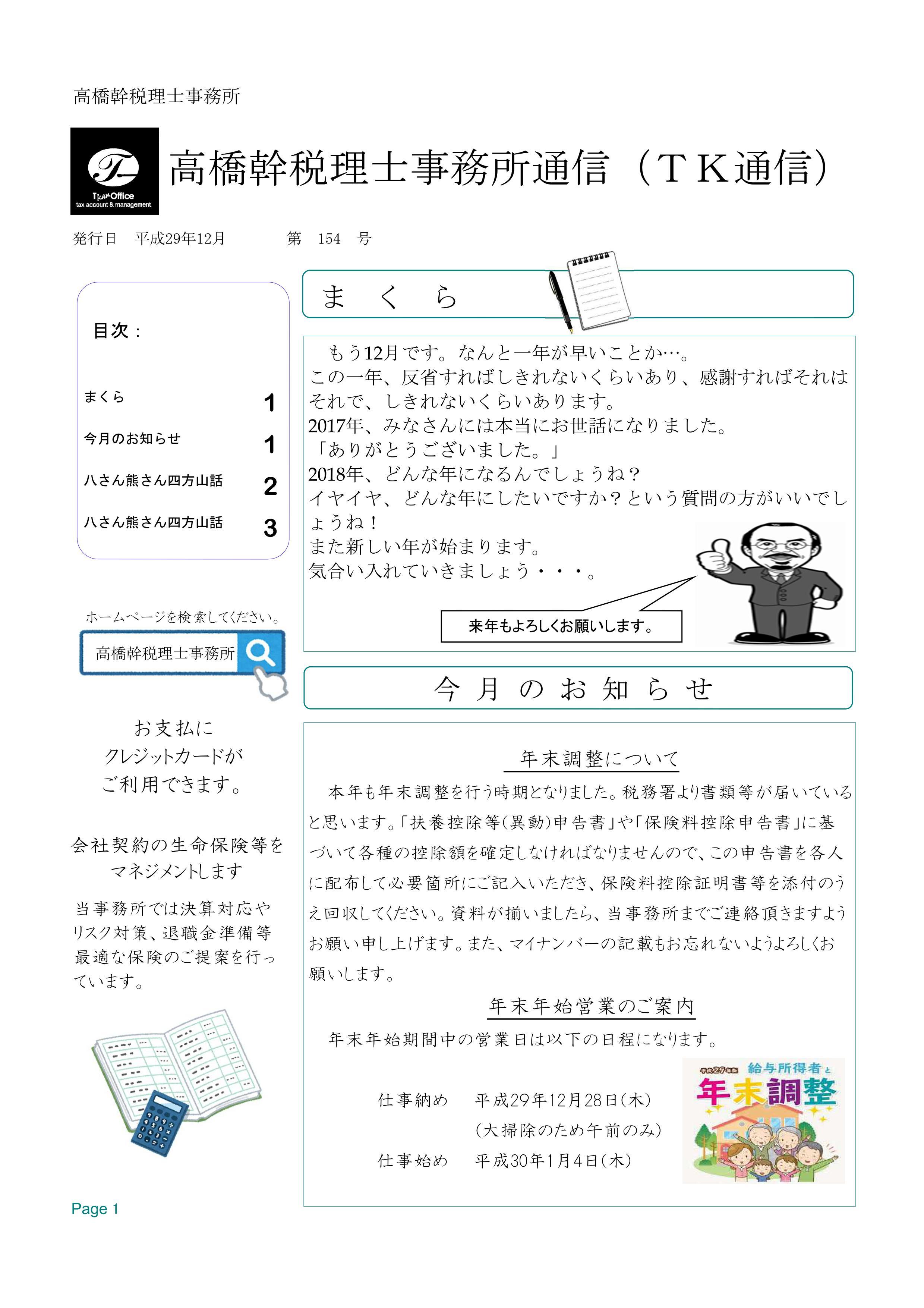 NLH29.12_01.jpg